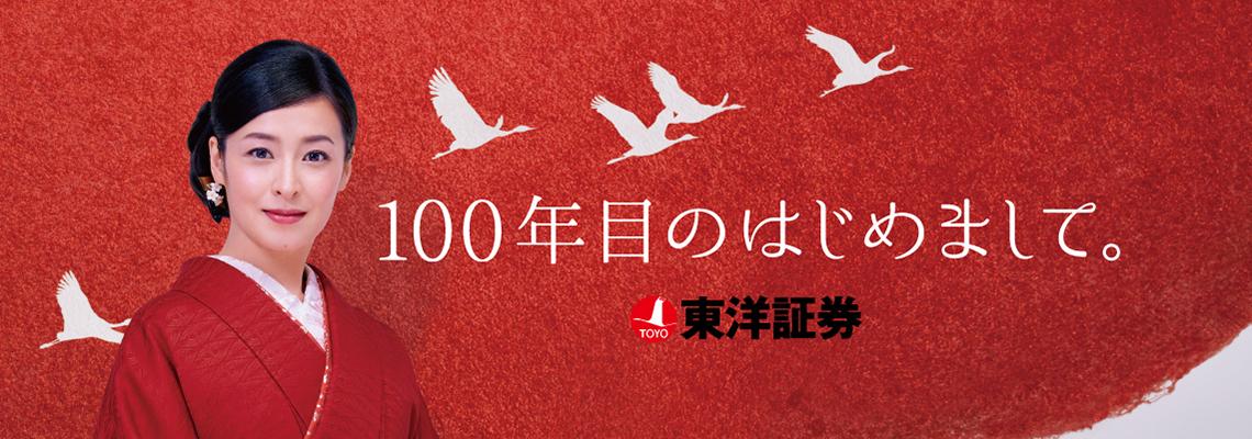 160107_toyo_webバナー+++++