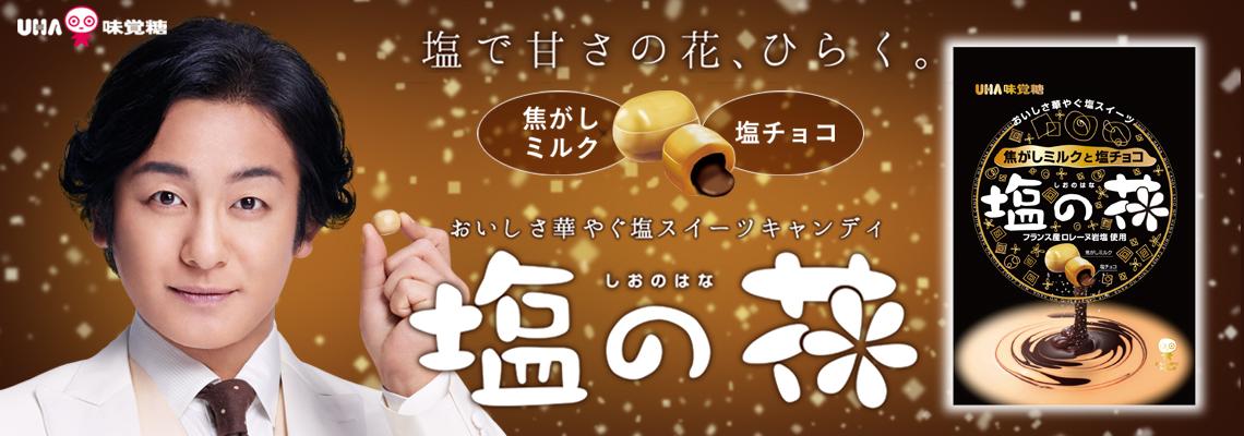 UHA味覚糖塩の花バナー