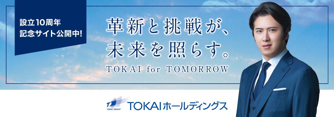 banner_1140_400_tokai